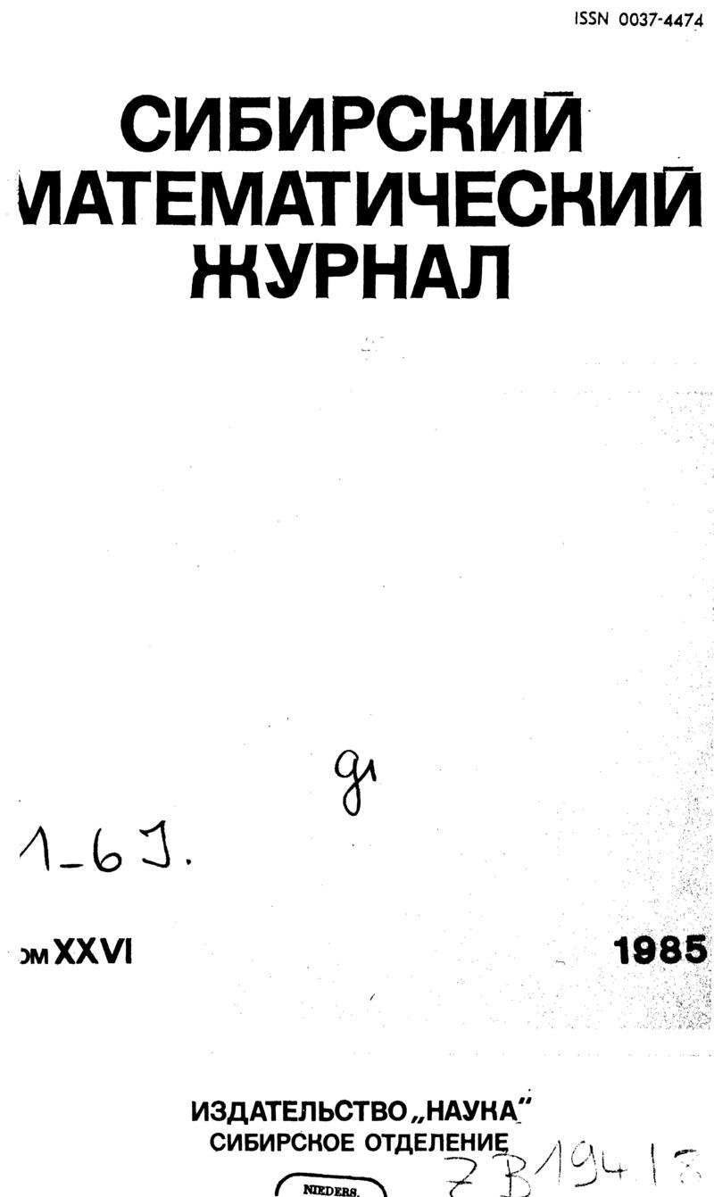 Sibirskij matematiceskij zurnal