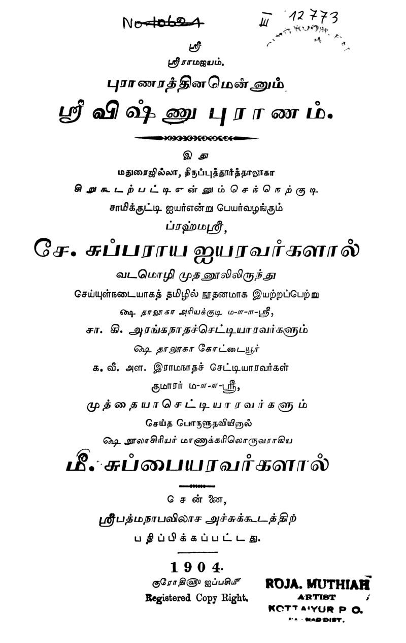 Purarattiameum r Viupuram