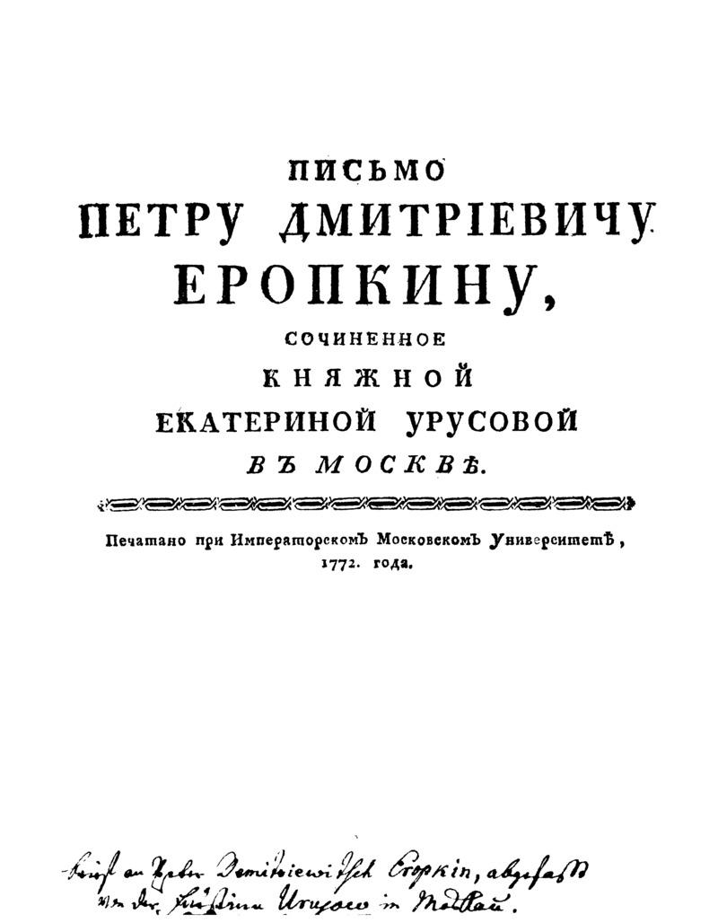 Pismo Petru Dmitrieviu Eropkinu, soinennoe knjanoj Ekaterinoj Urusovoj v Moskve